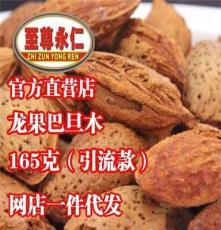 [樣品/代發]至尊永仁165g 龍果巴旦木 奶油味殼杏仁 堅果批發
