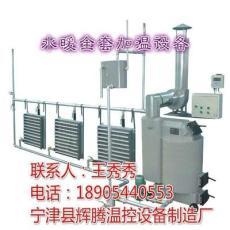養殖供暖設備/鍋爐