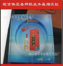 廠家直銷 水晶彩印煙灰缸 水晶煙缸主要品牌--華澤水晶