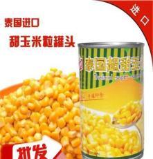 泰國進口即食甜玉米粒罐頭食品 廠家低價批發 餐飲烘焙原料