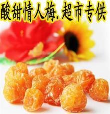特級情人梅特價孕婦梅子酸甜零食果脯蜜餞情侶梅批發零售500g