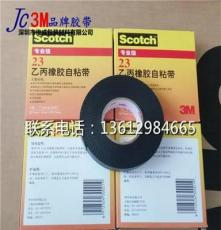 原装正品3M 23#绝缘胶布乙丙橡胶自粘带防水胶带,聚酯电工胶带