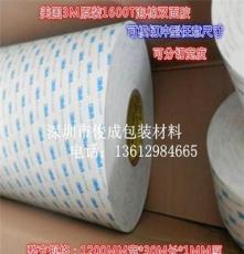 3M1600T 强力胶 泡棉双面胶 海绵胶 PE泡棉