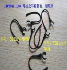 JAWBONE ICON ERA HD 蓝牙耳机耳挂/硅胶耳塞,可360度旋转