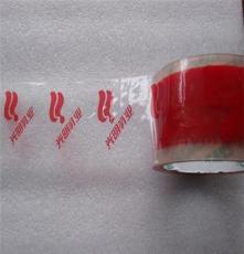 上海厂家 供应印字胶带 印刷胶带 封箱胶带 包装胶带