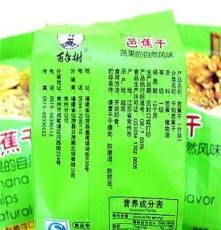 百年树芭蕉干 越南进口香蕉片 5斤/箱 坚果蜜饯零食批发