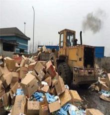 杭州化妝品銷毀 余杭處理食品可樂銷毀電話