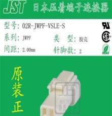 找JST連接器02R-JWPF-VSLE-S喬氏電子供JST兩孔膠殼