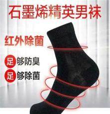 石墨烯袜子 瑞烯石墨烯远红外抗菌理疗袜