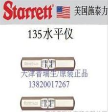 施泰力starrett 表面镀镍小型 135a 135b 135 水平尺