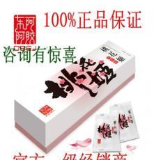 北京直供桃花姬阿膠糕即食固元膏15年新品補血補氣300g有盒