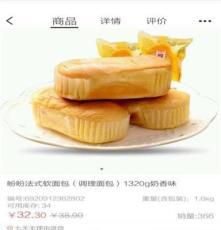盼盼法式軟面包早餐食品小零食軟糕點面包