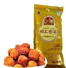新疆特產 吊死干 低價批發杏干 袋裝奧鼎牌樹上干 美味果脯 新貨