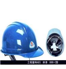 长期供应 永佳C型安全帽 高档安全帽 安全帽印字