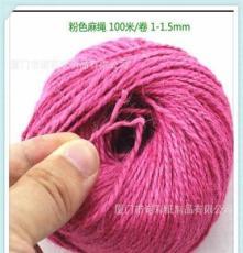 麻线 玫红色麻绳 1-1.5mm线径 精美款式