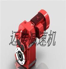 迈传F系列平行轴斜齿轮减速机,烟台减速机供应