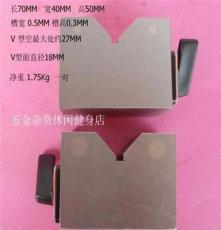 磁力V型塊 型號KMV-50B 磁性V型塊 一對