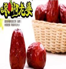 《棗啊老婆》果園直供 四級新疆和田玉棗 特產新疆大紅棗