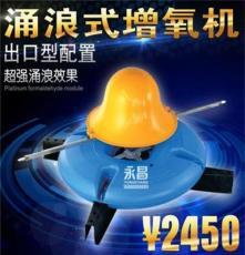 供應廠家直銷1.5kw涌浪式增氧機