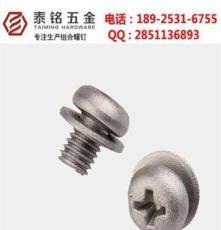 風扇端子十字槽盤頭不銹鋼SUSm4*10三組合螺絲釘