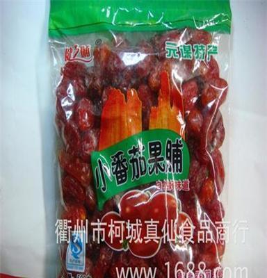 特價優惠 正宗圣女果 特級果脯 小番茄 廠家直銷 休閑食品批發