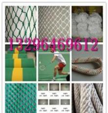 棉繩防護網