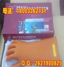 帶電作業防護絕緣手套雙安全牌 安全牌防護手套
