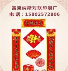 湖南春聯廠家 廣告對聯 湘潭福字 特價優惠