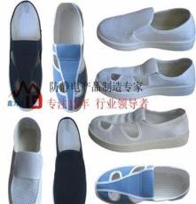 鑫力達特價優質直銷白藍帆布PVC防靜電鞋 凈化鞋專注行業領導者