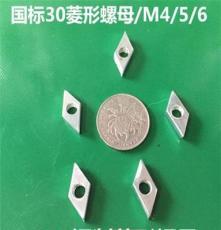 创盈法兰螺母M6/M8防滑螺母工业铝型材配件螺母