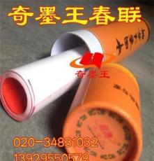 韶关奇墨王128克铜版纸书法春联手写高档对联全年红永不退色
