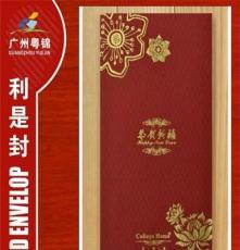奇台县批发红包利是封 粤锦印刷