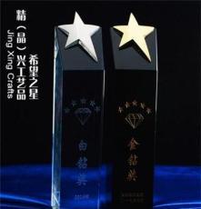 希望之星水晶奖杯 企业年会周年活动比赛颁奖 五角星奖杯厂家订制