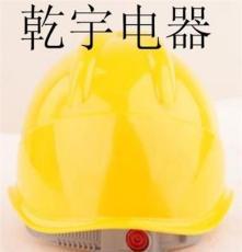 供應ABS高強度安全帽 乾宇電器廠家直銷 品質保證