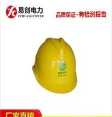 安全帽批發采購,電力安全帽市場報價