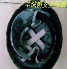 安全帽國家標準  短毛棉  仿羊絨棉安全帽