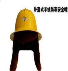 安全帽行業知名品牌供應優質安全帽價格低