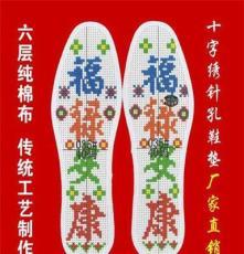 2017新款印花鞋垫十字绣