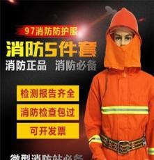 2016新款戰斗服*金鄉消防服&微信消防站必備五件套@喆安消防