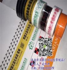 日照印字胶带 济南市天桥区好运胶带制品厂