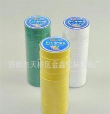 供应电工绝缘胶布 PVC电工防水胶带 防水胶布 批量出售