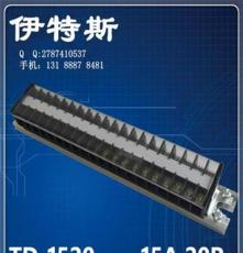 濟南接線板TD-1520通用接線端子排15A20節 連接器