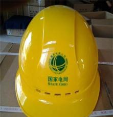 ,防護安全帽,電力安全帽
