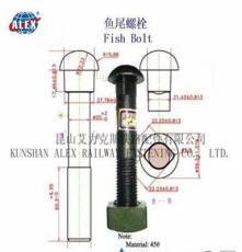 吉林高碳鋼鐵路連接螺栓制造廠家