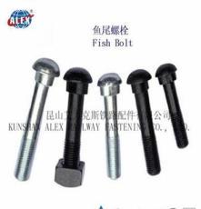 遼寧4.8級魚尾螺栓工廠