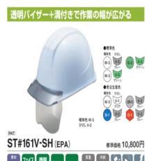 谷沢制作所 安全帽ST 161V - SH (EPA)