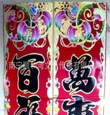 福寿有鱼版铜版纸黑字金边对联[春联批发]