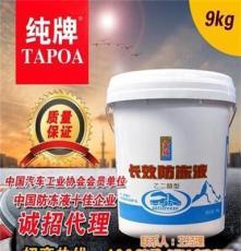 徐州中央空調防凍液 純牌動力科技(圖)