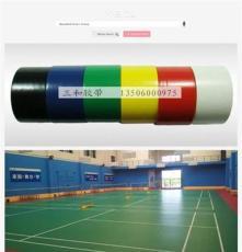 羽毛球场地胶带 室内体育场馆 篮球场地pvc运动地板划线胶带