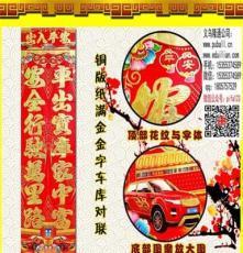 宜都環保膠粘對聯中國便宜的禮品